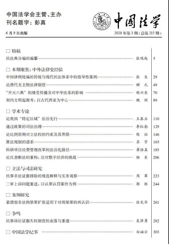 中国法学2020-3目录.jpg