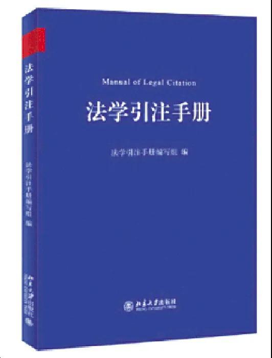 法学引注手册.jpg